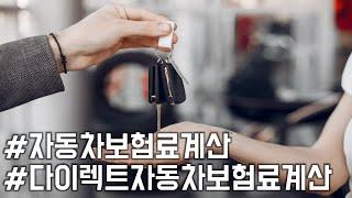다이렉트자동차보험료계산 확실하게 알아보는 방법!