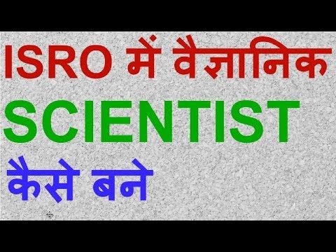 How to become Scientist in ISRO | इसरो में वैज्ञानिक केसे बने
