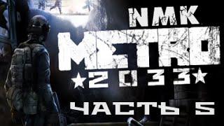 Прохождение Metro 2033 Redux Full HD Часть 5 ( Тургеневская, Кузнецкий мост, Линия фронта )