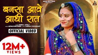 SONU SOLANKI || बनसा आवे आधी रात || New Rajsthani song 2019 || DURGA JASRAJ || 4K