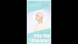 [SUNYOUL'IVE] Idina Menzel, Aurora - Into the Unknown (겨울왕국2 OST) [Cover by. 업텐션 선율]