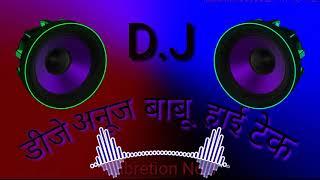 Dj Anuj Hamirpur 2019