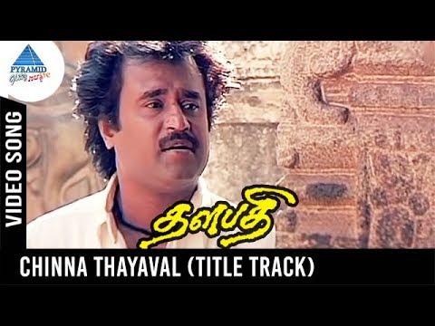 Thalapathi Tamil Movie Songs | Chinna Thayaval Video Song | Title Track | Rajinikanth | Ilayaraja