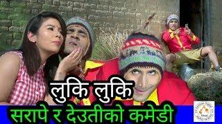 New Comedy Song 2074 | Luki Luki | Bimal Shrestha
