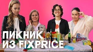 ПИКНИК из FIXPRICE   Еда за 500 рублей   Ой, всё!