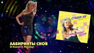 Студия-80 - Лабиринты снов ( CD, 2017 )