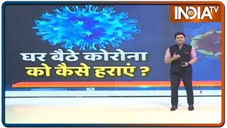 घर बैठे कोरोना को कैसे हराएं? कोरोना को मात देने का '6 M'  फॉर्मूला | डॉ अरविंद कुमार EXCLUSIVE