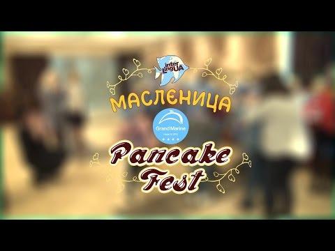 "Масленица / ""Интерлингва"" & ""Grand Marine"" / Одесса"