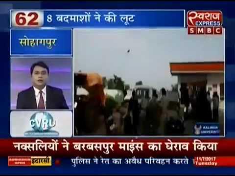 Petrol pump pr hui lool_swaraj express news sohagpur