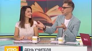 День учителя. Утро с Губернией. 05/10/2018. GuberniaTV