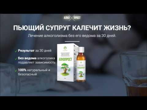 Обзор капель АлкоПрост официальный сайт
