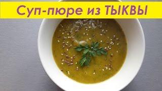 Суп-пюре из ТЫКВЫ / Soup from a pumpkin