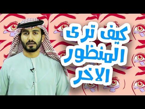اسرح - عبدالله القصاب - الدنيا بمنظور آخر