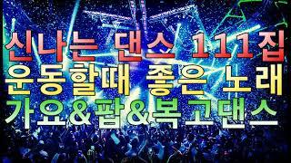 30/40/50/대 좋아하는 신나는 댄스 111집   가요&팝&복고댄스 논스톱 리믹스