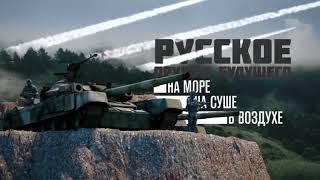 Будущее Оружие России.2018.