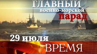 Главный военно-морской парад в прямом эфире покажет Первый канал.