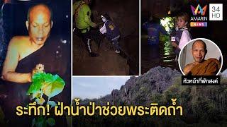ระดมคนครึ่งพันช่วยพระธุดงค์ติดถ้ำ สื่อบุกจุดวิกฤตน้ำป่าทะลักปิดทางออก|ทุบโต๊ะข่าว