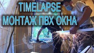 Timelapse -  Монтаж пластикового окна