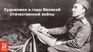 Онлайн-лекция «Великий подвиг и великая Победа. Художники о Великой Отечественной войне»