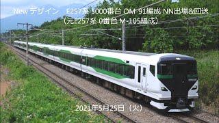 New デザイン E257系 5000番台 OM-91編成 NN出場・東大宮センターに回送される!2021.5.25 JR篠ノ井線・中央本線  panasd 2367