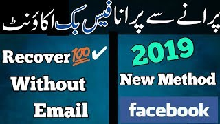 How to recover facebook password without email and phone number With identity card 2019in Urdu Hindi