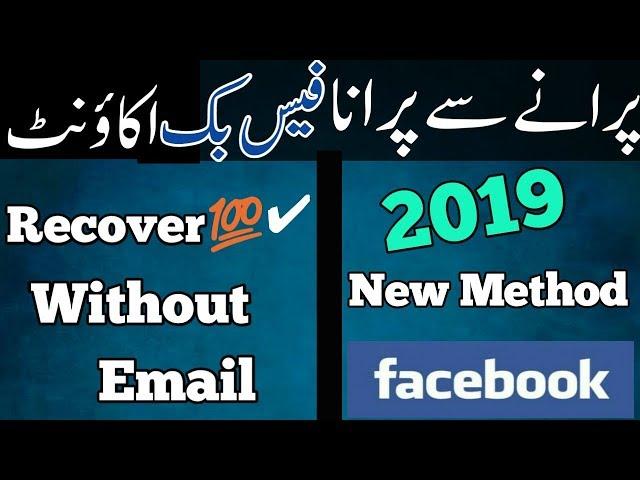 facebook password recovery 2019 video, facebook password