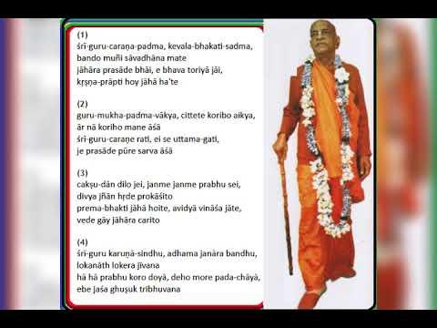 SRI GURU VANDANA WITH  lyrics