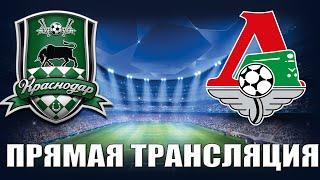 Прямая трансляция Краснодар - Локомотив / Ливерпуль - Арсенал   / РПЛ онлайн  / LIVE