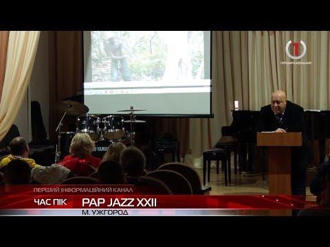 В Ужгороді відбулася перша джазова конференція