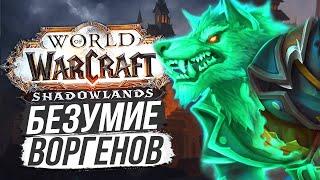 СНОВА ОСАЖДАЕМ ГИЛНЕАС! [Наследная броня Воргенов] World of Warcraft