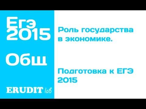 Роль государства в экономике. Разбор заданий ЕГЭ. Подготовка к ЕГЭ по обществознанию - 2015