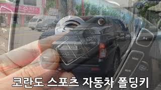 대전 쌍용자동차 코란도 스포츠 자동차 폴딩키 만들기