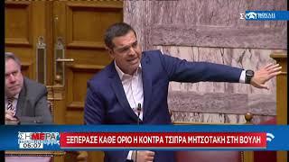 Σήμερα   Ξεπέρασε κάθε όριο η κόντρα Τσίπρα-Μητσοτάκη   09/05/2019