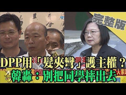 2019.10.23大政治大爆卦完整版(上) DPP用「髮夾彎」護主權? 韓轟:別把同學摔出去
