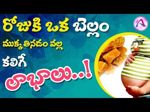 Health Benefits Of Jaggery (Bellam) In Telugu | Organic Jaggery Eat Daily | Aaradhya Beauty Care