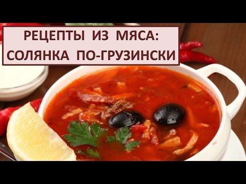Рецепты из мяса: солянка по-грузински. Говядина Тушеная Простой рецепт