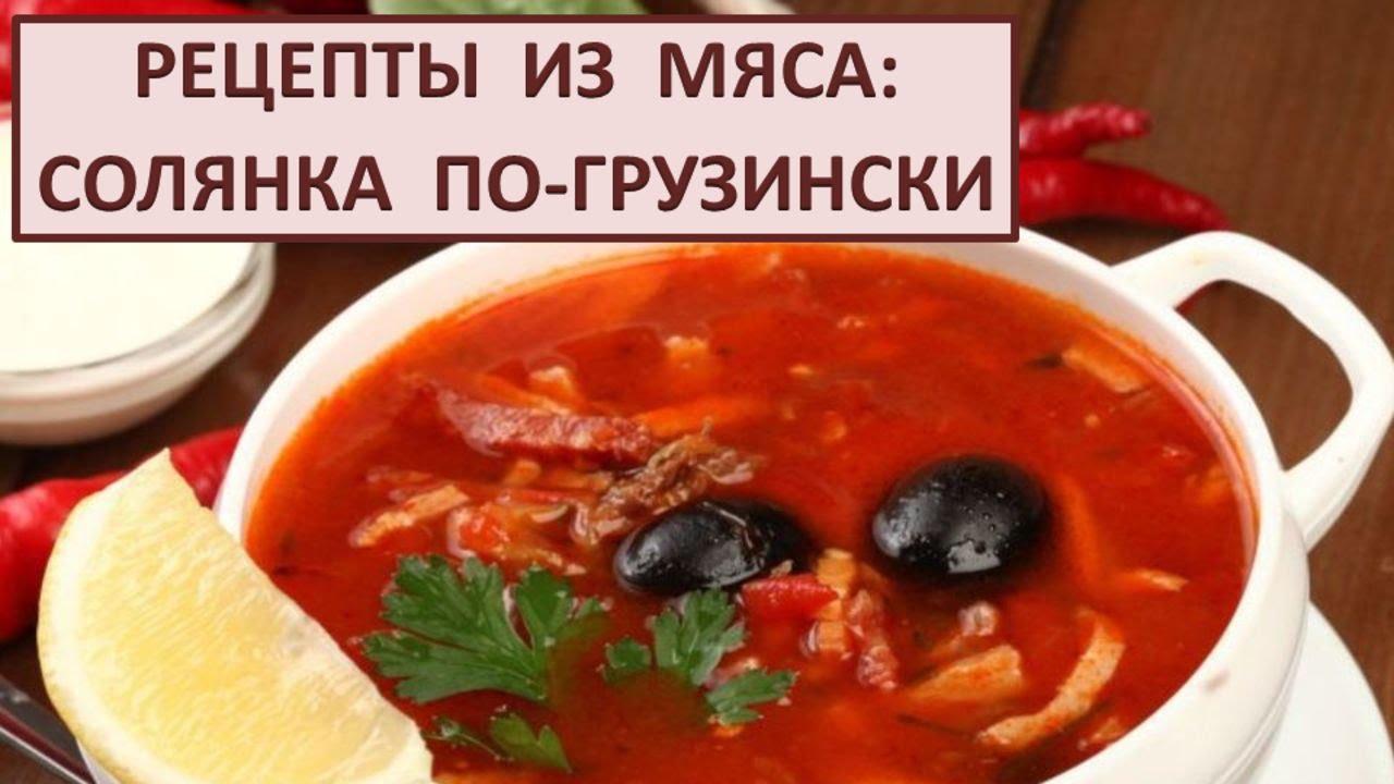 Мясо погрузински в духовке  Простые рецепты Овкусеру