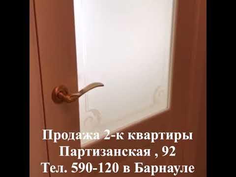 Продажа 2-к квартиры, Партизанская, 92|Купить квартиру в Барнауле| Квартиры в Барнауле