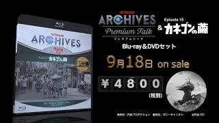 9/18発売「ULTRAMAN ARCHIVES『ウルトラQ』Episode 15「カネゴンの繭」Blu-ray&DVD」