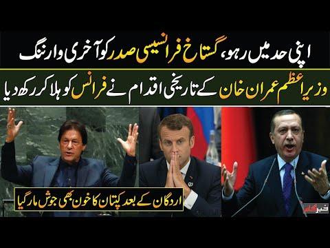 Muhammad Usama Ghazi: Gustakh France Emmanuel Macron Ko PM Imran Khan Ne Khabardar Kar Diya