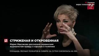 Мария Максакова рассказала украинским журналистам правду о карьере и политике