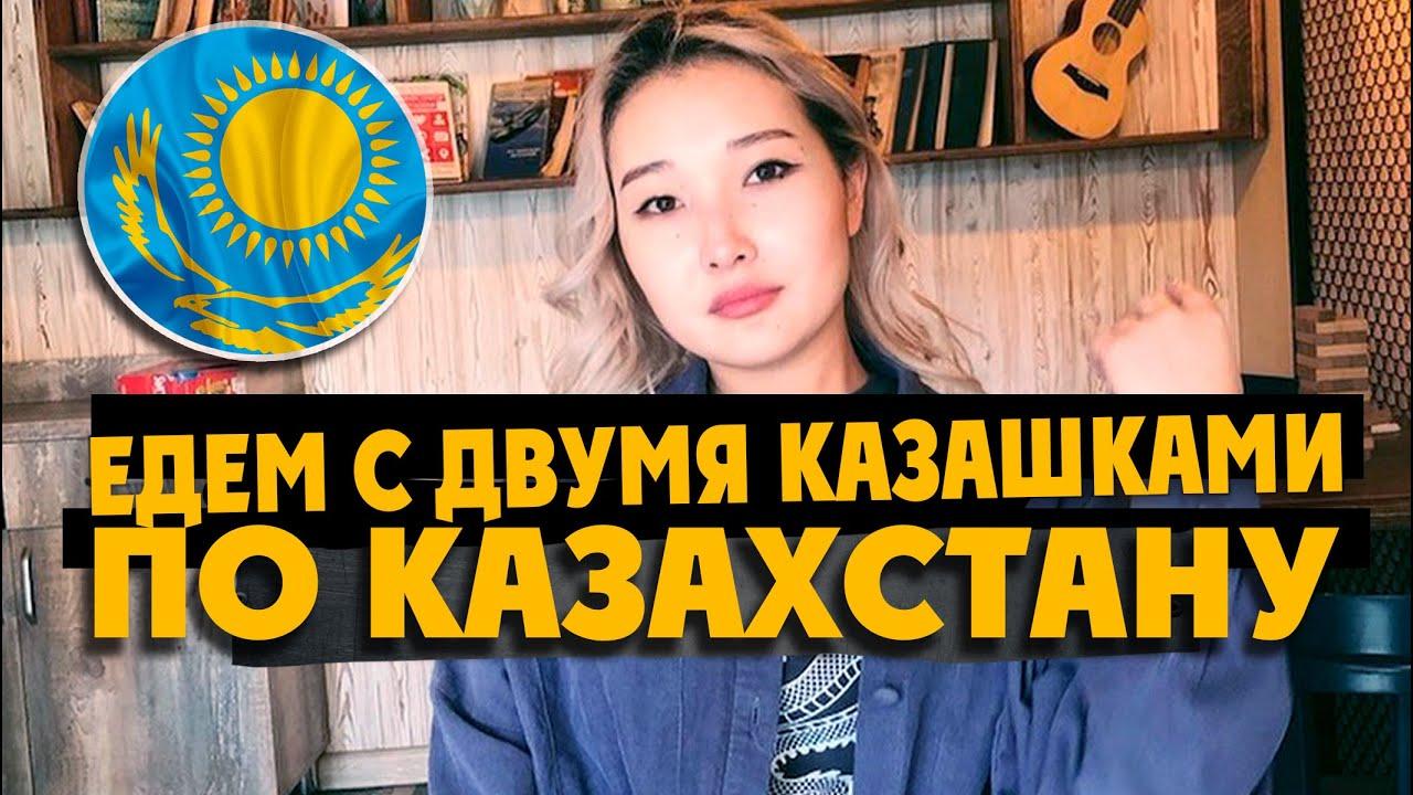КАЗАХСТАН: две казахские красотки не побоялись поехать с нами! / АЛМАТЫ ALMATY