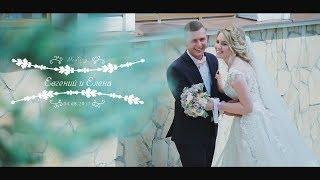 Евгений & Елена