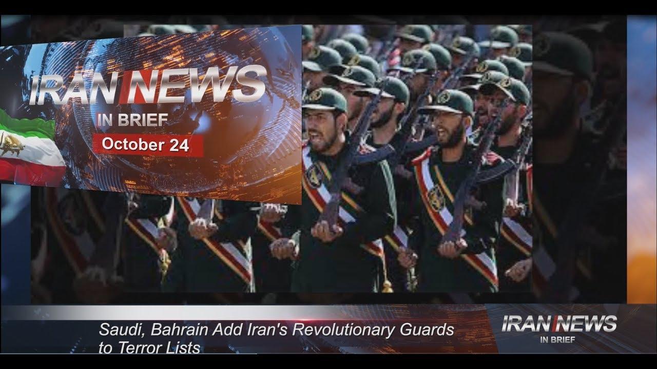 Iran news in brief, October 24, 2018