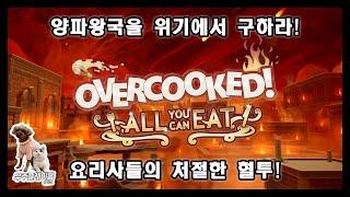본격 요리게임(?) | 오버쿡! 올유캔잇 리뷰
