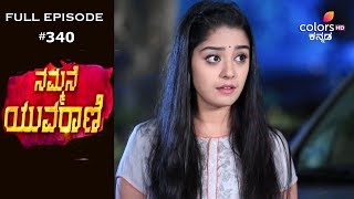 Nammane Yuvarani - 25th February 2020 - ನಮ್ಮನೆ ಯುವರಾಣಿ - Full Episode