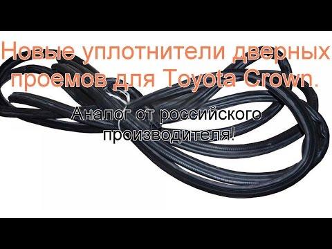 Замена уплотнителей дверных проемов Toyota Crown на альтернативные