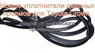 Замена уплотнителей дверных проемов Toyota Crown на альтернативные(, 2015-06-10T11:01:16.000Z)