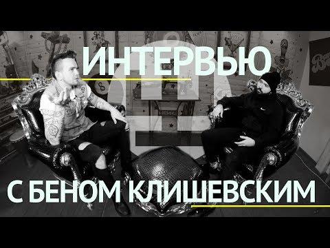 Интервью с Беном Клишевским