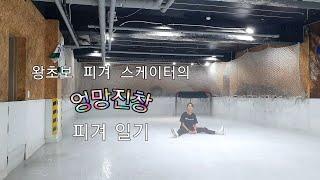 ⛸왕초보 취미 피겨스케이터의 미니 링크 대관 일기⛸